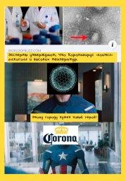 коронавирус и пиво Corona Extra