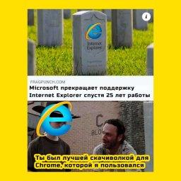 мем поддержка Internet Explorer прекращается