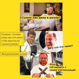 мем - шеф Ивлев с сыном