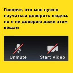 мем - уровень доверия современного человека