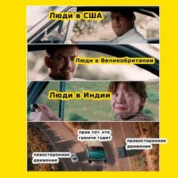 Мемы про дороги в разных странах