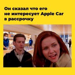 Мем - Мэри Джейн защищает Питера паркера - никаких Apple Car
