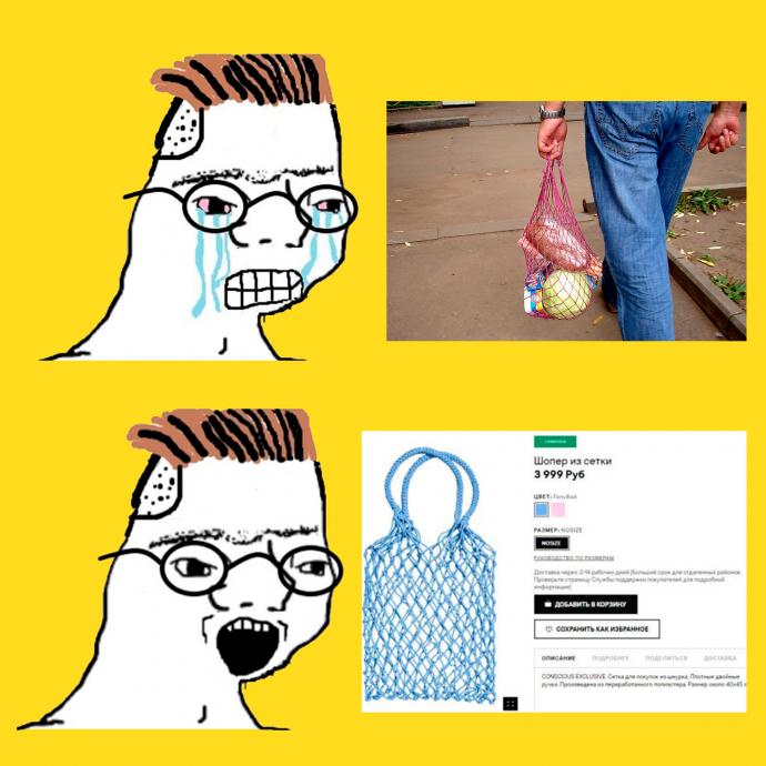 мем - поридж - Авоська