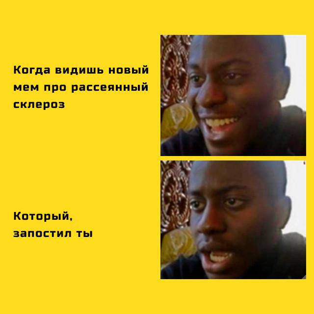 мем - смешная шутка про рассеянный склероз