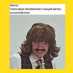 мем - станции метро на английском языке