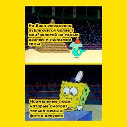 мем про Яндекс Дзен