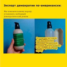 мем - бумажная бутылка с водой - экспорт американской демократии