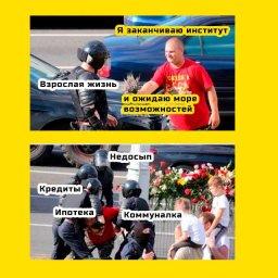 Мемы про выборы в Беларуси 2020 - взрослая жизнь