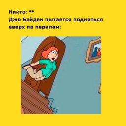 мемы - Джо Байден и трап самолета - подняться по перилам