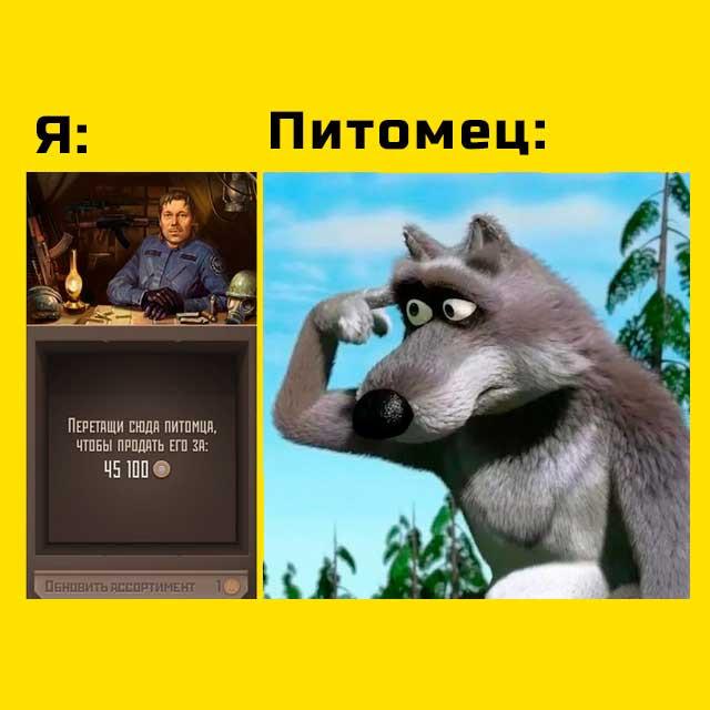 волк показывает на висок - мем