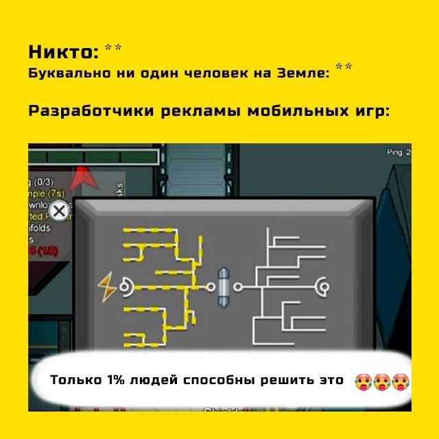 мем про рекламу в мобильных играх