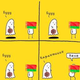 Белоруссия и коронавирус