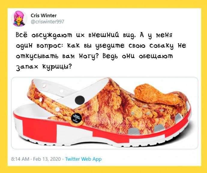 KFC Crocs: Как вы собираетесь держать свою собаку