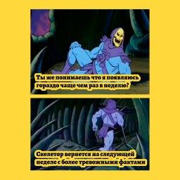 мем - факты от Скелетора - зачастил