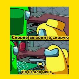 мемы про among us на русском
