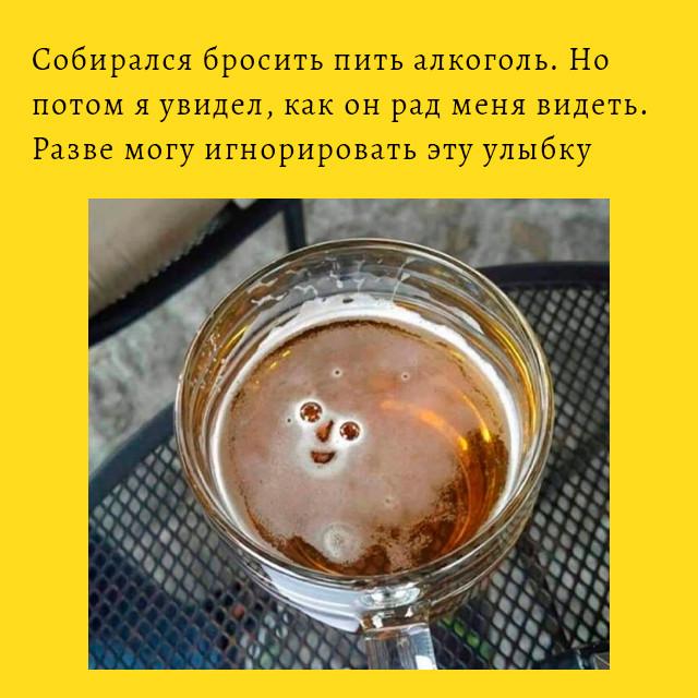 мем - причина по которой не получается расстаться с алкоголем