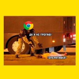 Google Chrome не трогай оперативную память