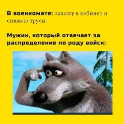 волк палец у виска мем