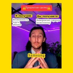 мем - виртуальный помощник Samsung - предлагаю сделку