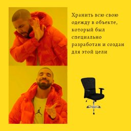 мем - как правильно хранить одежду дома
