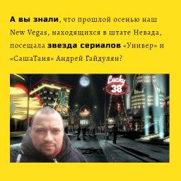 Мем - Андрей Гайдулян - посещает New Vegas