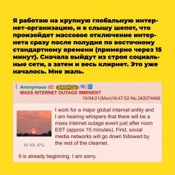 мем - падение Интернета - пост на 4chan