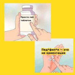 мем - увольнение админа reddit - просто пей таблетки