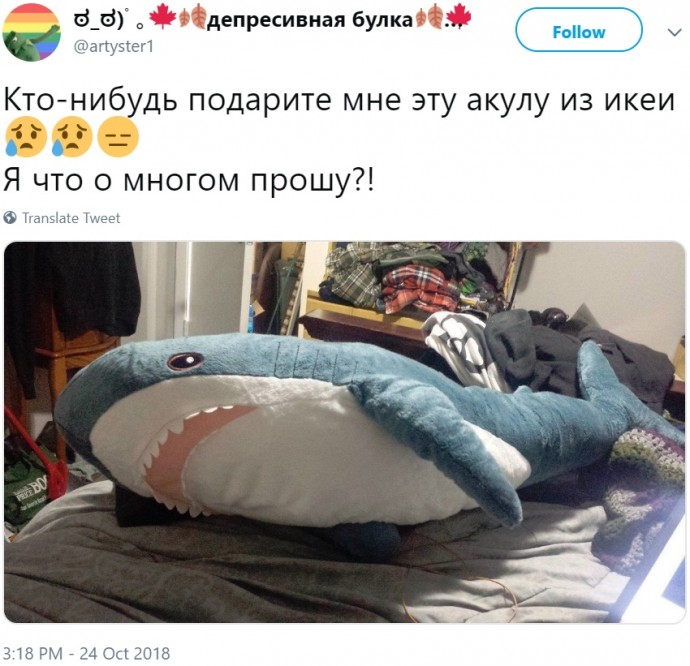 человеку для счастья не хватает только акулу из Икеи