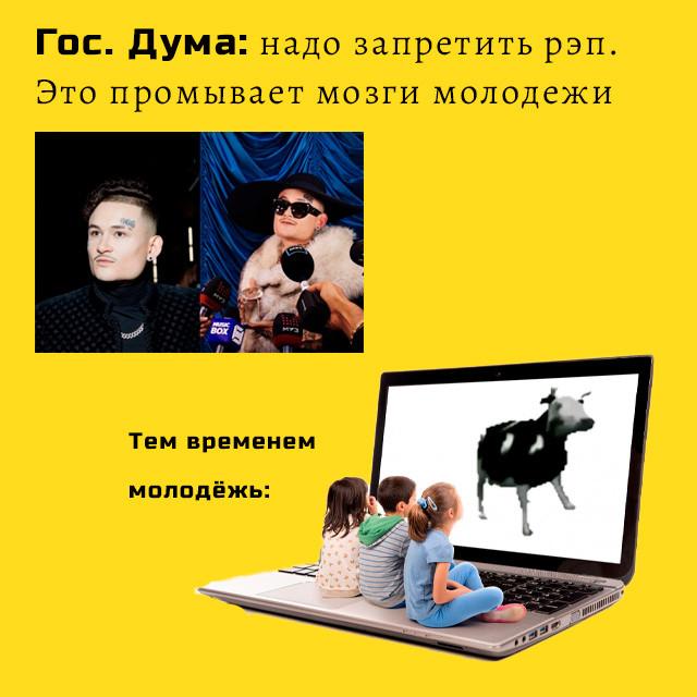 мем - корова под польскую