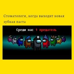 among us мемы вк