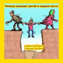 мем - Где прячется Саддам Хусейн - развод приводит детей в плохие места