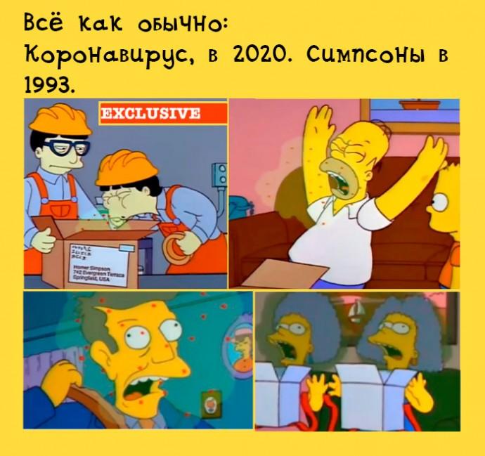 Симпсоны уже предсказали коронавирус