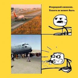 мем - переворот в Афганистане - очередной киноляп