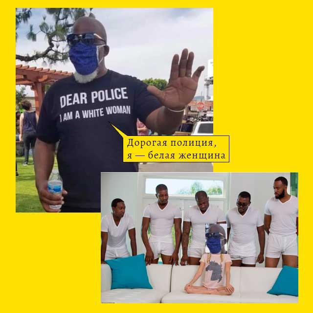 5 негров мем - мем где негр пытается обмануть полицию