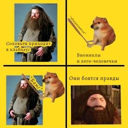 мем - Хагрид и Чимс - Соловьев в Клабхаусе
