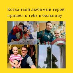 мем - когда твой любимый супергерой пришёл в больницу