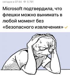 Флешка и Windows