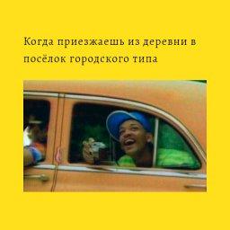 уилл смит - мем - смотрит из окна такси
