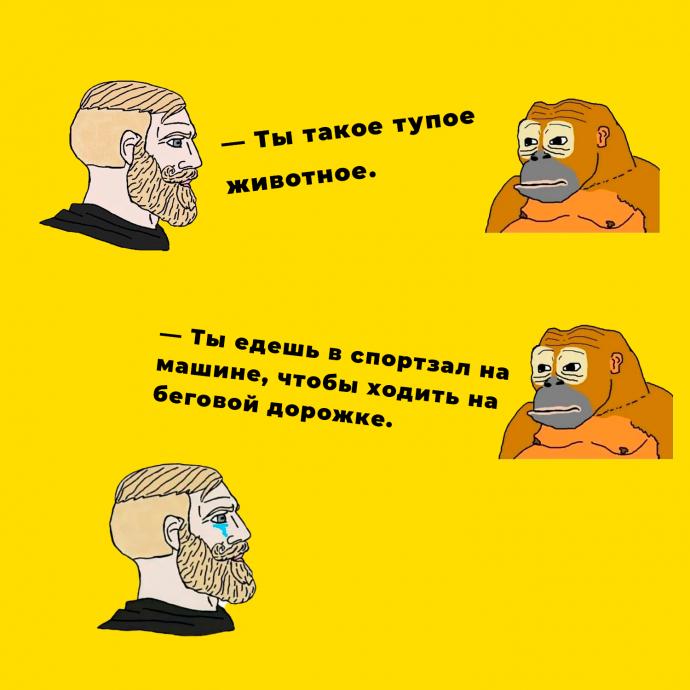 мем - Норд и обезьяна - беговая дорожка