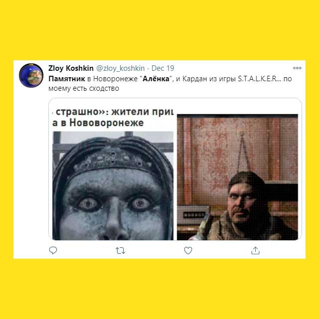 памятник аленке в нововоронеже фото мемы