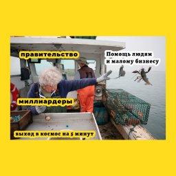 мем - женщина бросает лобстера в океан - помощь малому бизнесу