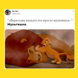мем - Перестань плакать, это просто - сцена из Король Лев