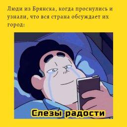 мем - Брянск север - жители Брянска