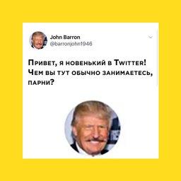 мем - аккаунт трампа в Twitter - новенький в Twitter