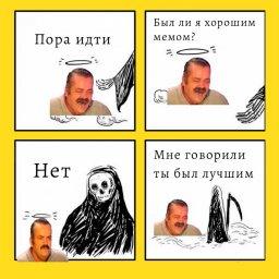 мем - испанский хохотун - я был хорошим мемом