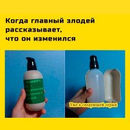 мем - бумажная бутылка с водой - главный злодей