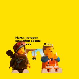 мем - две лего фигурки