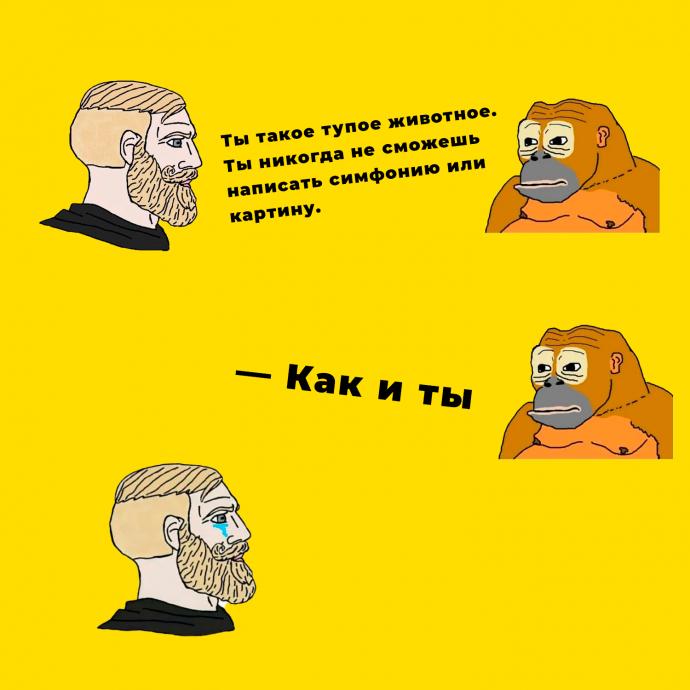 мем - Норд и обезьяна - написать картину или симфонию