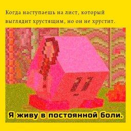 мем - осенний лист