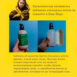 мем - бумажная бутылка с водой - Грета тунберг